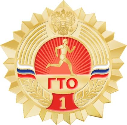znachok-gto-01
